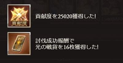 EX+「サンダルフォン」の報酬一例。
