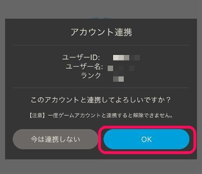 最後に「グラパス」上に「グラブル」のアカウント情報が表示されるのでOKをタップ。