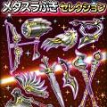 【星のドラゴンクエスト】メタスラぶきセレクションが宝箱ふくびきに登場!ガチャでの当たりオススメそうび詳細まとめ