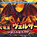 【星のドラゴンクエスト(星ドラ)】冥竜王ヴェルザーの弱点や攻略法を紹介!イベントまとめその2