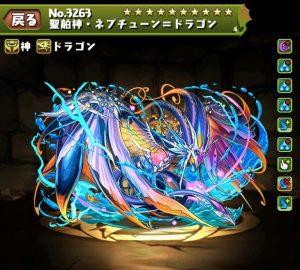 聖舶神・ネプチューン=ドラゴン