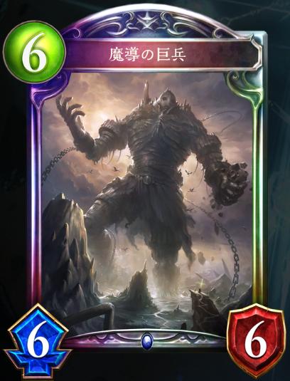 土ウィッチの主役魔導の巨兵