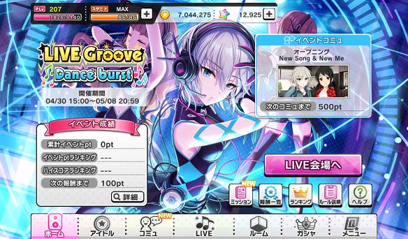 イベント「LIVE Groove Dance burst」