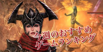 ダクソ×モンハン!?スマホダークファンタジーの傑作とも言えるハクスラ系RPG!今週のおすすめスマホゲームランキング【4月3日更新】