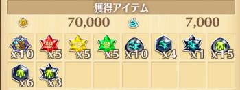 ★13報酬