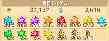 協力★10