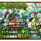 「グリーンファンタジー」開催!4/19 正午よりスタート!