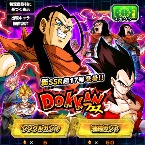 新SSR超17号が登場!!DOKKANフェス開催!