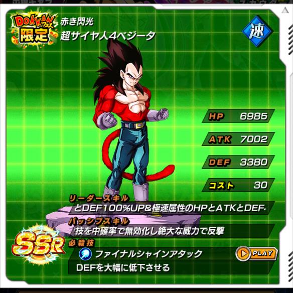 超サイヤ人4ベジータ/赤き閃光
