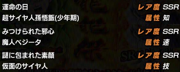昇龍祭の真の目玉キャラクター