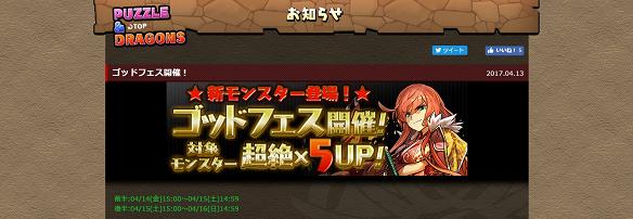 (引用元:http://pad.gungho.jp/member/event/godfes/170413.html)
