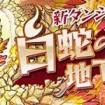 【パズドラ】新モンスター、神去の毒蛇・ヨルムンガンド=ユル登場!!【速報】