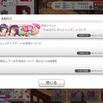【バンドリ】イベント「りみのプレゼントソング」開催決定!イベントの仕様変更も行われたv1.1.2もリリース!