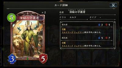 【深緑の守護者】