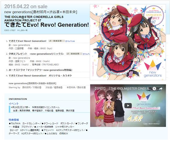 できたてEvo! Revo! Generation!詳細