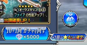 DFFOO、10連ガチャ