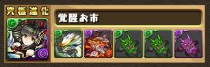 (引用元:http://pad.gungho.jp/member/newcomer/170413_monster.html)