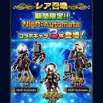 【FFBE】「NieR:Automata」とのコラボ決定!期間限定で3体キャラ「2B」などが登場!
