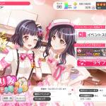 【バンドリ】ポピパイベント「りみのプレゼントソング」開始!新曲「キミにもらったもの」が追加!