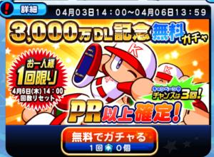 スマホゲーム パワプロ 3,000万