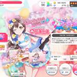 【バンドリ】★4「花園たえ」が追加された「プレゼントFor Youガチャ」開始!