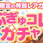 【パズドラ】「ぷぎゅコレ ガチャ」登場!さらに「ミニばるきりー」や「ミニそにあ」など一部モンスターがパワーアップ!