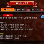 【城ドラ】「なめこ栽培キット」×「城とドラゴン」コラボイベントがくる〜
