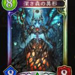 【シャドウバース】一撃必殺!?最強のフィニッシャー・深き森の異形を解説!