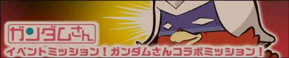 イベントミッション「ガンダムさんコラボミッション!」