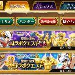 【ログレス】ログレスと聖闘士星矢がコラボイベント開催!イベント専用装備をゲットしよう!!