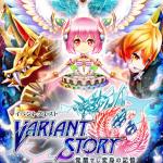 【白猫】復刻「VARIANT STORY」イベント紹介!高難易度追加にスタンプも手に入る!