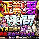 【キン肉マンMS】絆覚醒可能!★5「スカーフェイス」新登場!「正義と悪の狭間」ガチャ開催中!