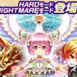 【白猫】イベントクエスト「VARIANT STORY 覚醒せし変身の記憶」紹介!