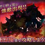 【BDFE】アビスホール攻略!16~30階層編!