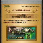 【FFRK】FFTの英雄が仲間になるイベント「剛き剣への誓い」を開催中!「メリアドール」が初登場!