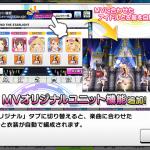 【デレステ】歌唱アイドルを簡単に設定できるLIVE新機能「MVオリジナルユニット」追加!