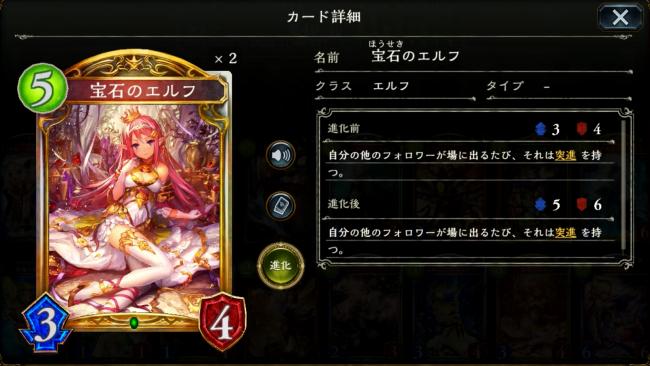 宝石のエルフのカードステータス情報