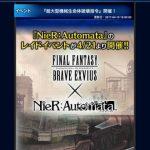 【FFBE】レイドイベント『超大型機械生命体破壊指令』開催!「NieR:Automata」とのコラボを楽しもう!