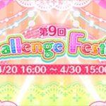 【スクフェス】イベント『第9回チャレフェス』高難度楽曲攻略・超級