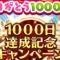 01ありがとう1000日