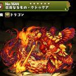 【パズドラ】新フェス限キャラクタークトゥグア!軽減付きの特殊なコンボリーダー!