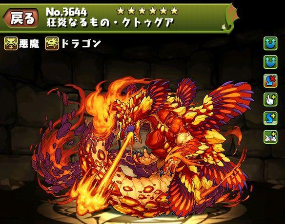 クトゥグア 新フェス限キャラクタークトゥグア!