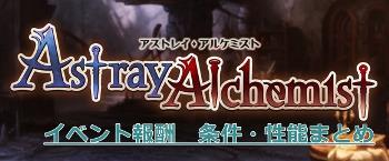 新イベント「アストレイ・アルケミスト」の報酬をチェック!