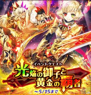光焔の御子と黄金の覇者