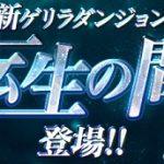 【パズドラ】新ゲリラダンジョン「転生の間」登場!!【速報】