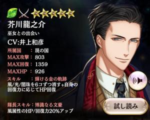 ★5・芥川龍之介