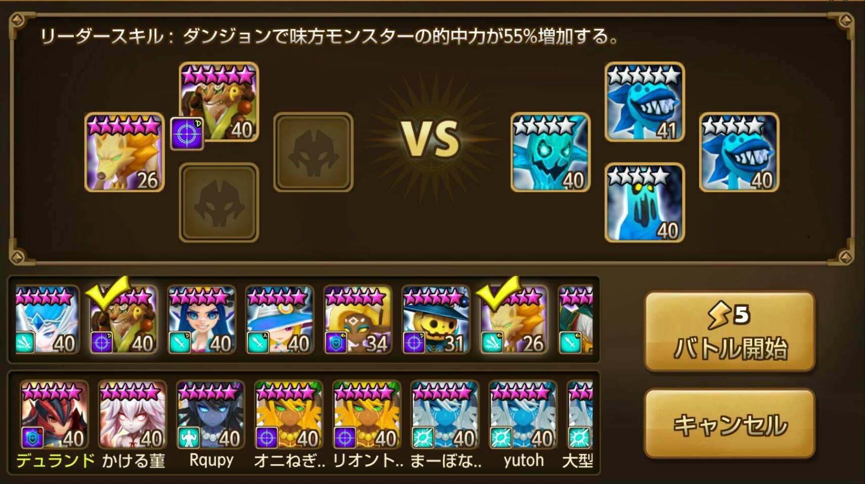 アイデン森2