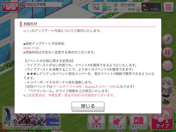 イベント変更点