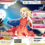 【バンドリ】ハロハピイベント「怪盗ハロハッピーと豪華客船」開始!