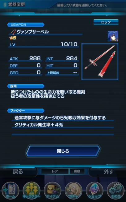 SOA 武器装備 画像